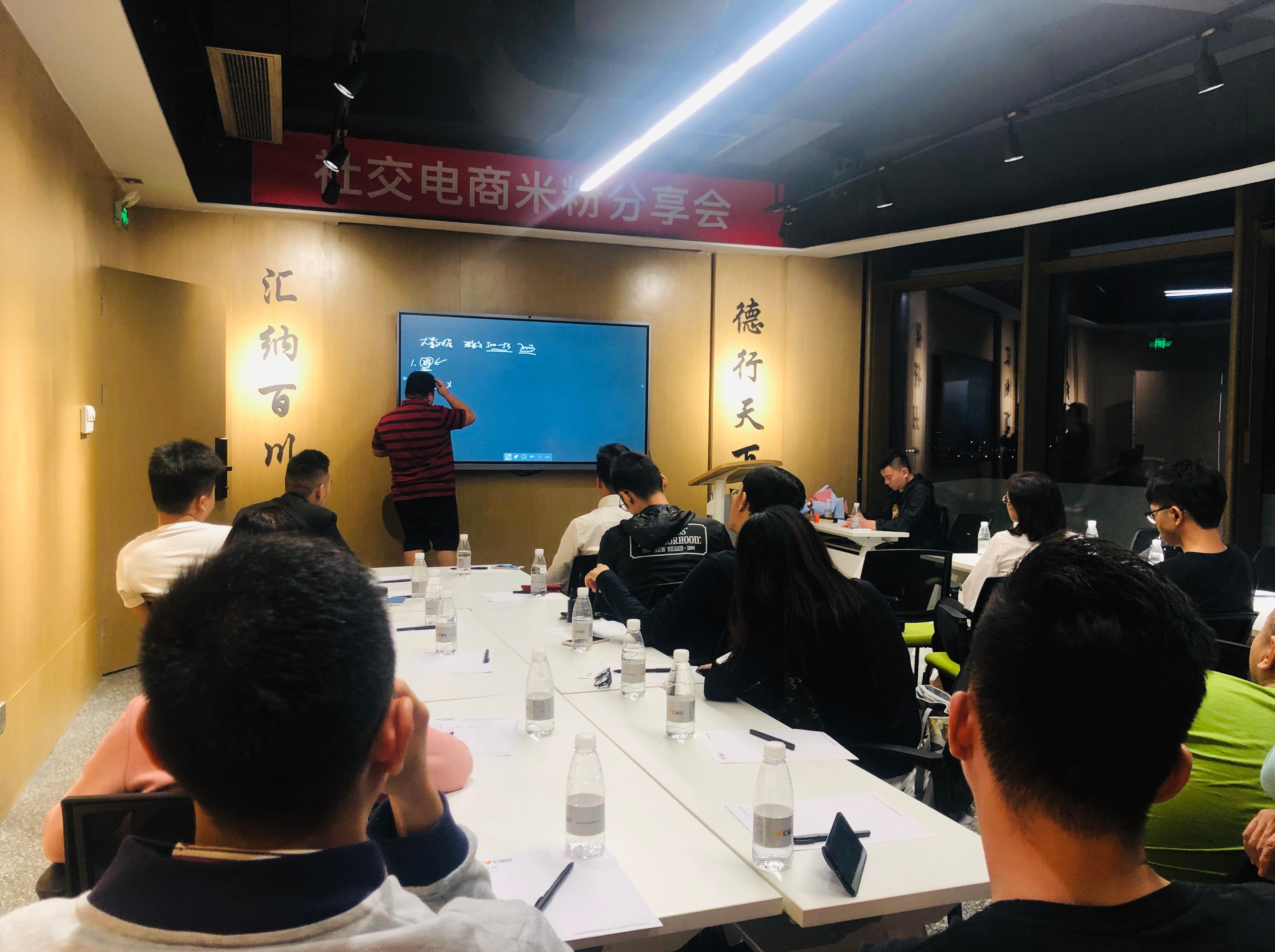 小米社交新零售电商平台说明会