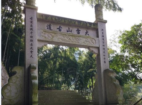 5.14奉化杨家堰-九龙潭-大雷山古道