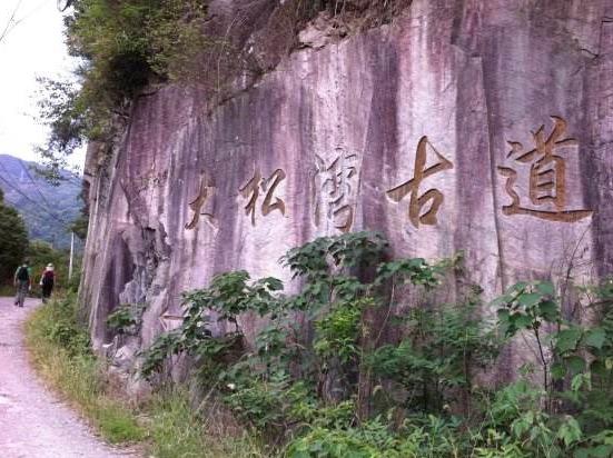 9.3龙峰村-阳堂古道-大松湾古道