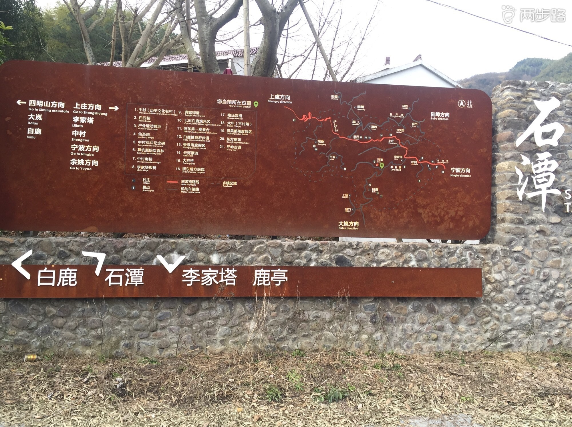 4.30余姚石潭村-白鹿村狮峰台