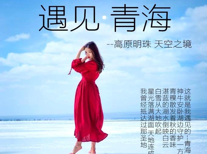 【国庆】青海湖| 茶卡·走进天空之城