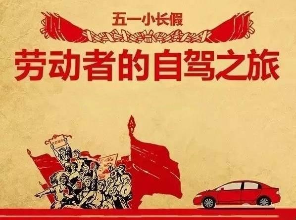 【市自驾游房车露营协会五一自驾三日之旅】
