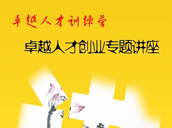 【免费】创业公益 讲座