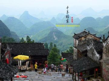 千年瑶寨、瑶族篝火