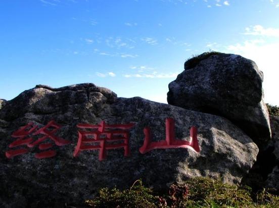 4月13日(周六)翠华山踏青休闲89元