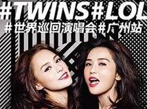 TWINS 广州 LOL 5.20演唱会