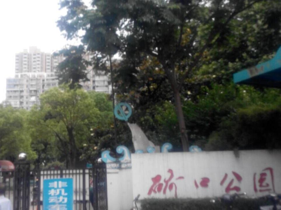 硚口公园游园