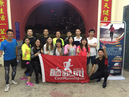 酷跑团周二中山公园体育场121期跑步