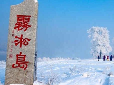 元旦3日游雾凇岛、雪乡、哈尔滨冰雪大世界