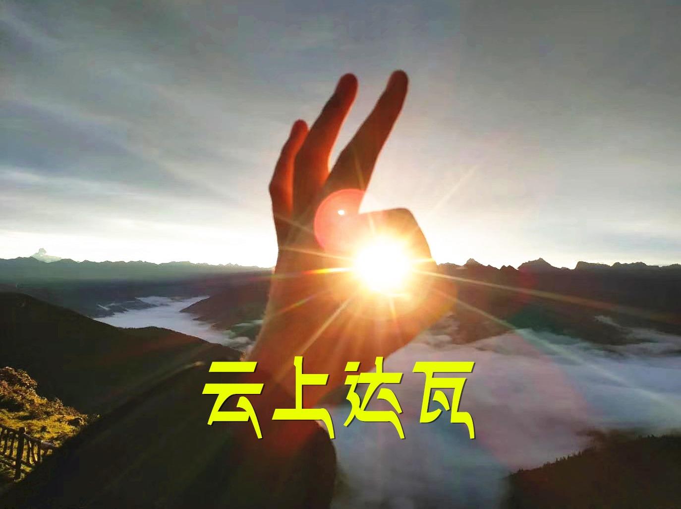 达瓦更扎 神木垒 云海彩林2日 每天出发