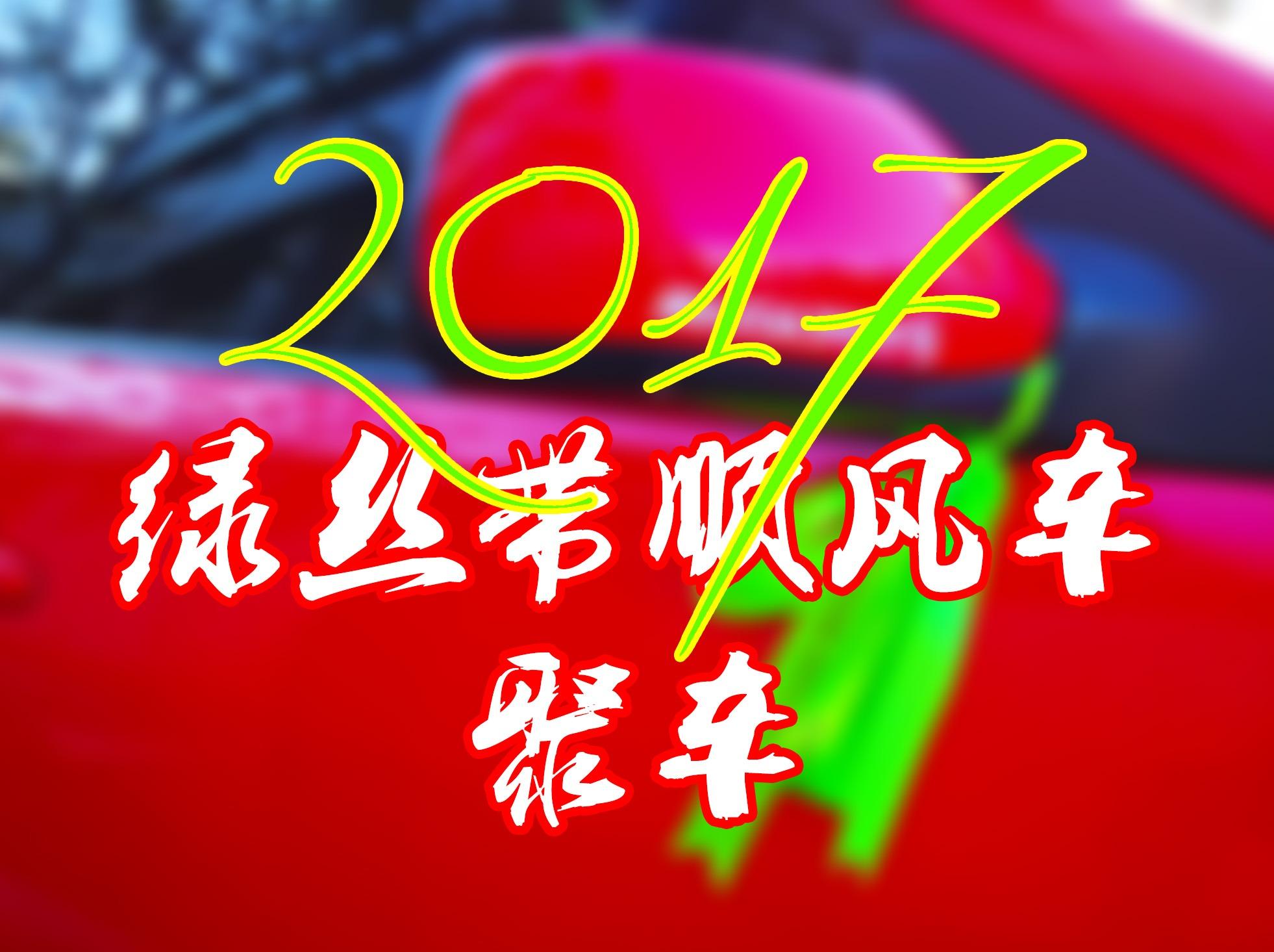【伊犁马帮】2017年度绿丝带顺风车聚车