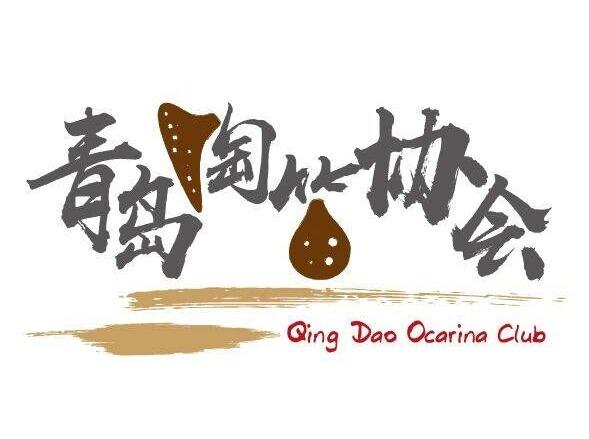 青岛陶笛协会线下陶笛活动