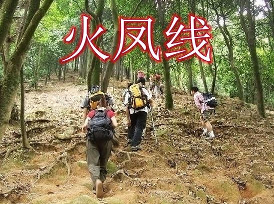 3.19天河火凤线登山徒步,快乐交友!