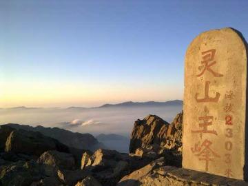 下马威-五指峰-东灵山主峰-聚灵峡