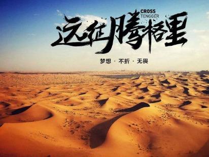 腾格里沙漠五湖穿越<br>