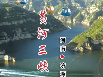 【约伴】3月18周六特惠出行济源黄河三峡