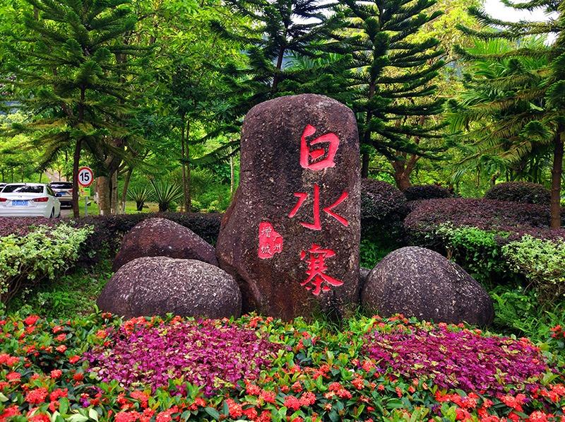 9.3广州增城白水寨穿越