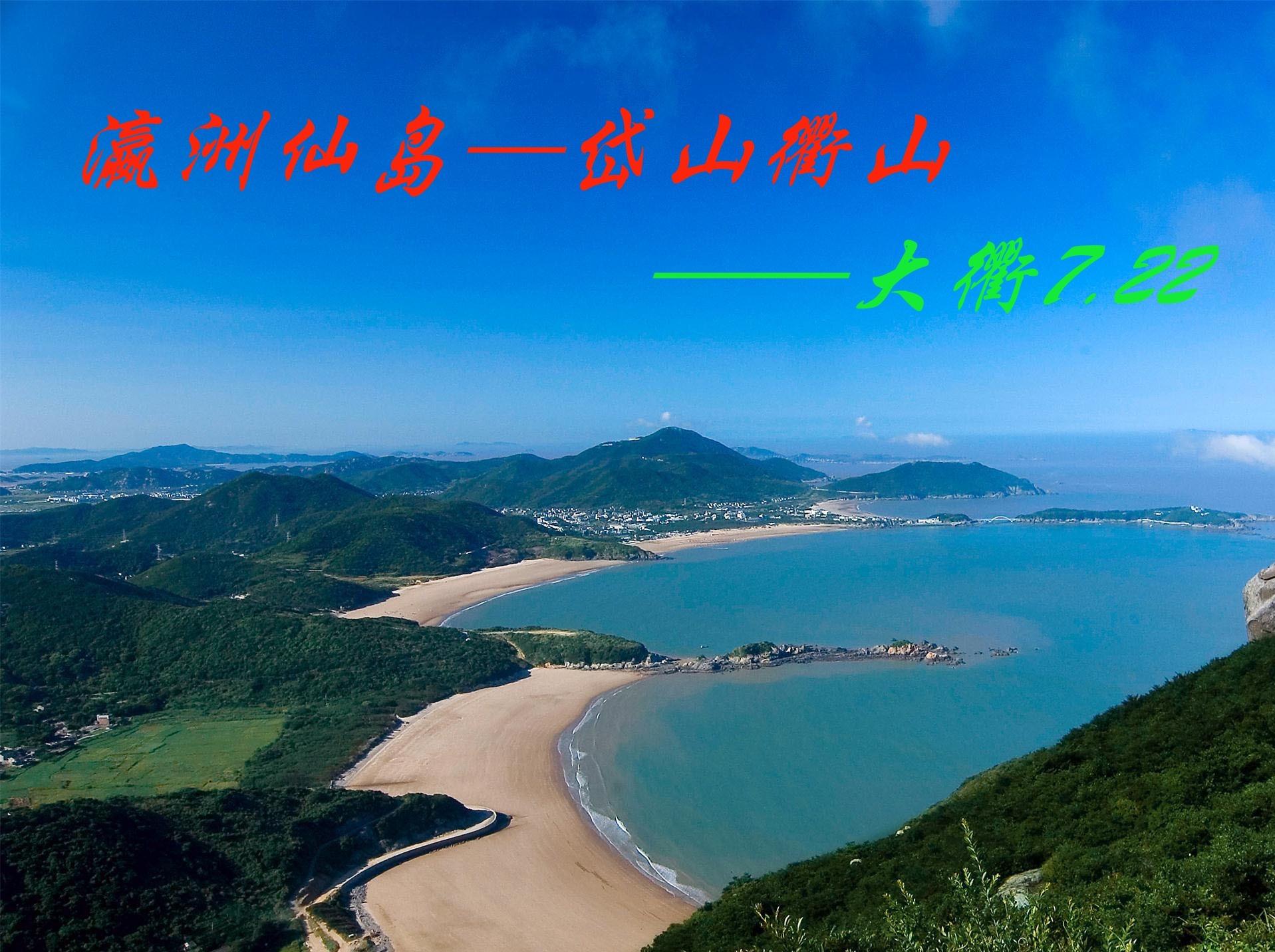 NO102:舟山之行——衢山岛7.22