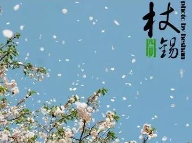 NO92:茅镬-杖锡-丹山赤水-茅镬环线