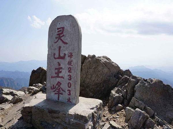 勇登京西第一高峰-东灵山