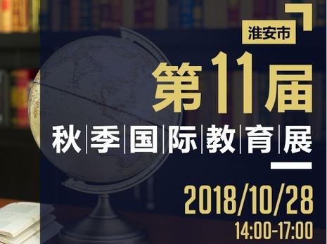 金阳光邀请众多海外院校,亲临淮安现场招生
