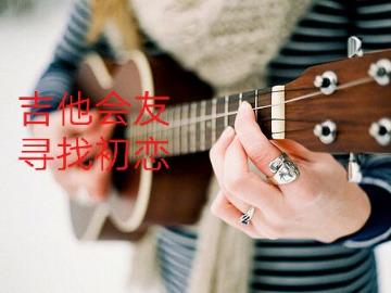 周末一起来免费学吉他吧
