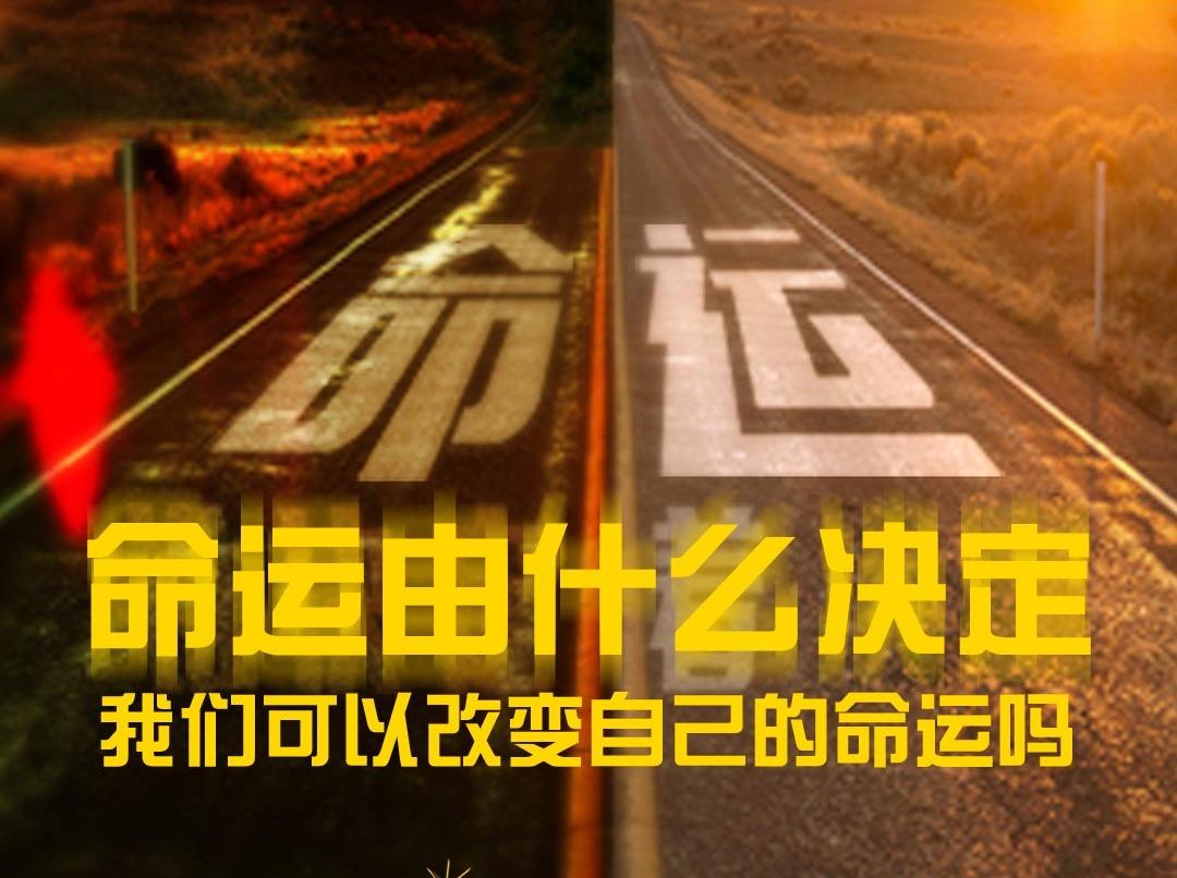 北京《生命密码与应用智慧》免费公开课!