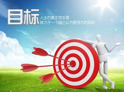 〖个人目标系统〗—如何有效达成目标