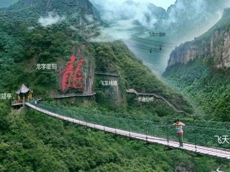 国家4A景区药王山和天脊龙门1日休闲游