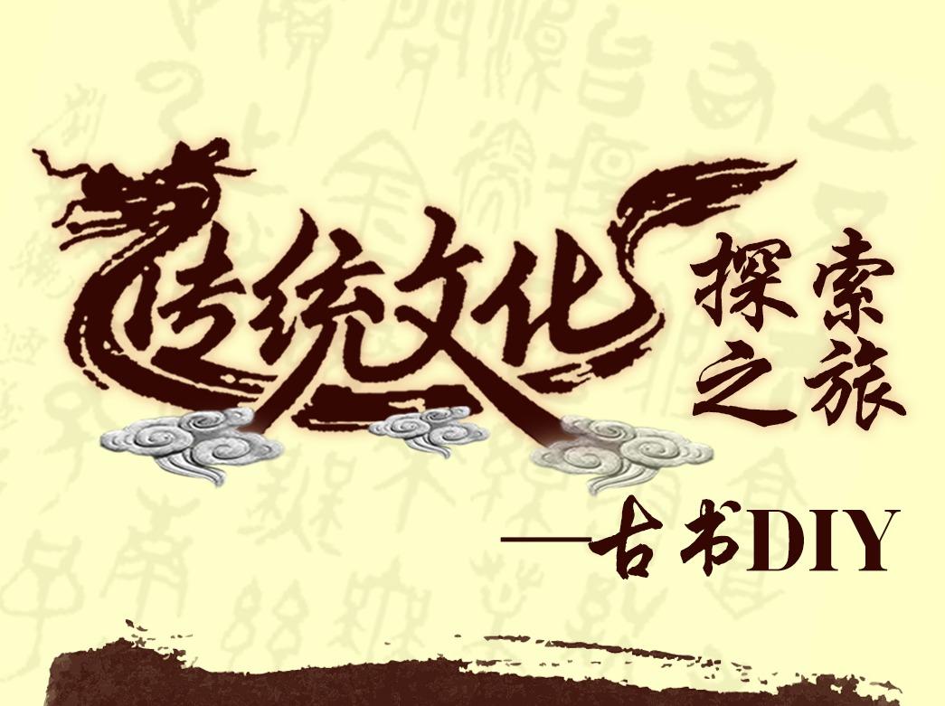 传统文化体验之旅-古书DIY