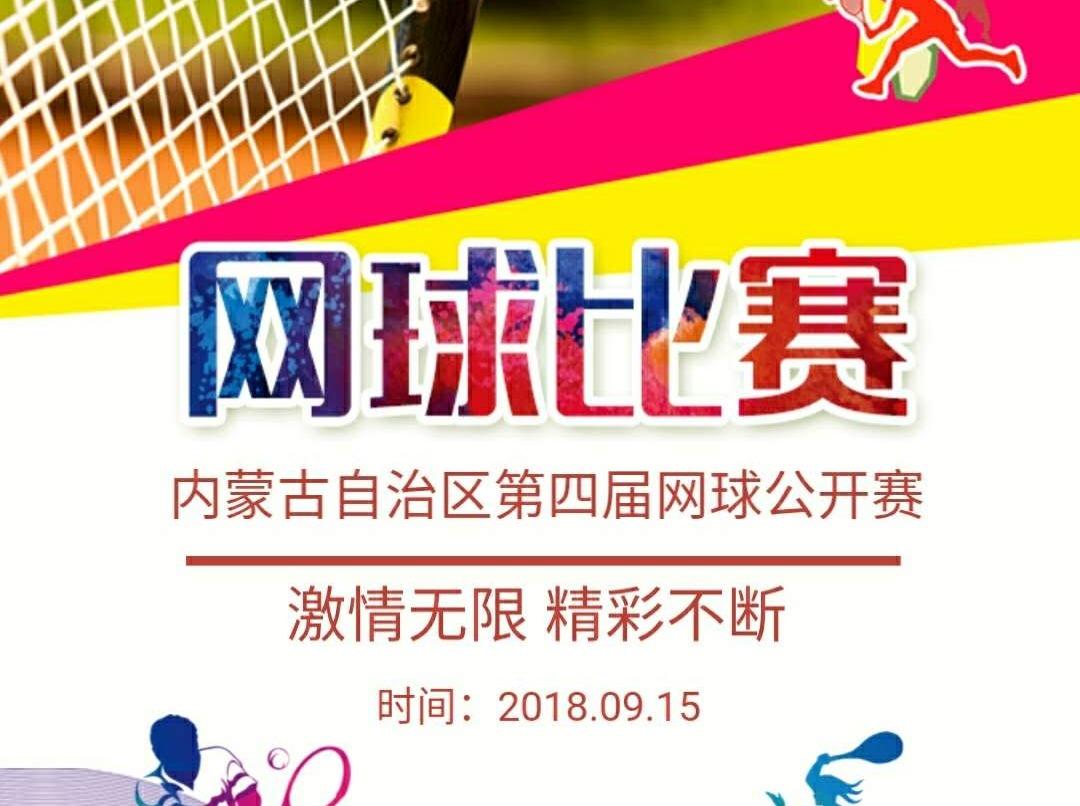 2018内蒙古第四届网球公开赛报名