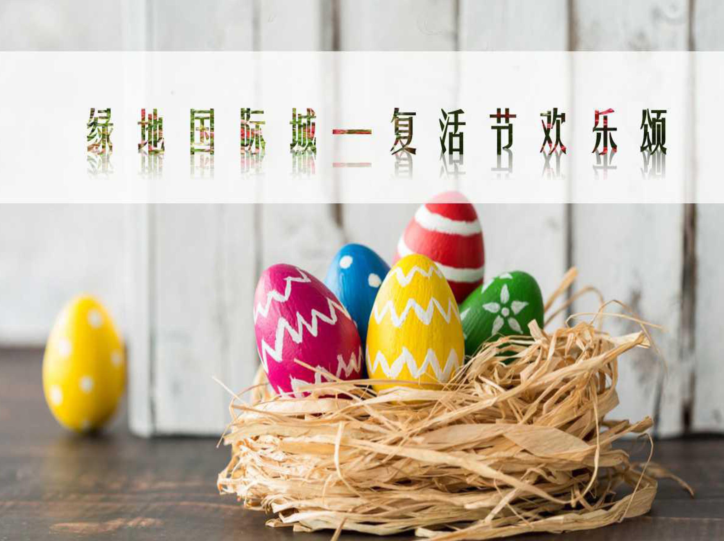 绿地复活节欢乐颂