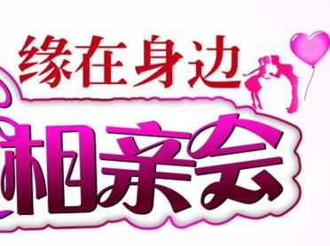 """一起""""甜蜜热恋"""""""