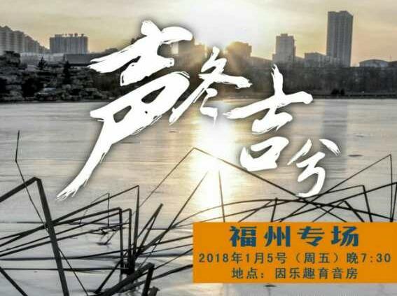 """演出通告,独立创作人""""铁皮""""福州站巡演"""