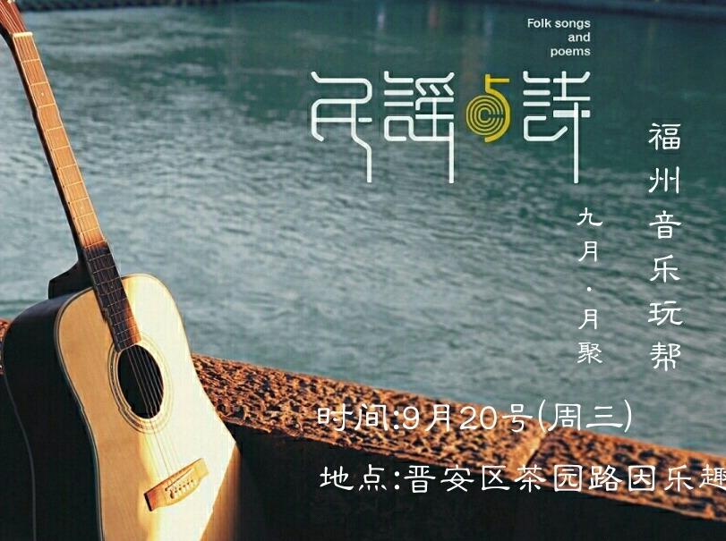 """福州音乐玩帮九月月聚—-""""民谣与诗"""""""