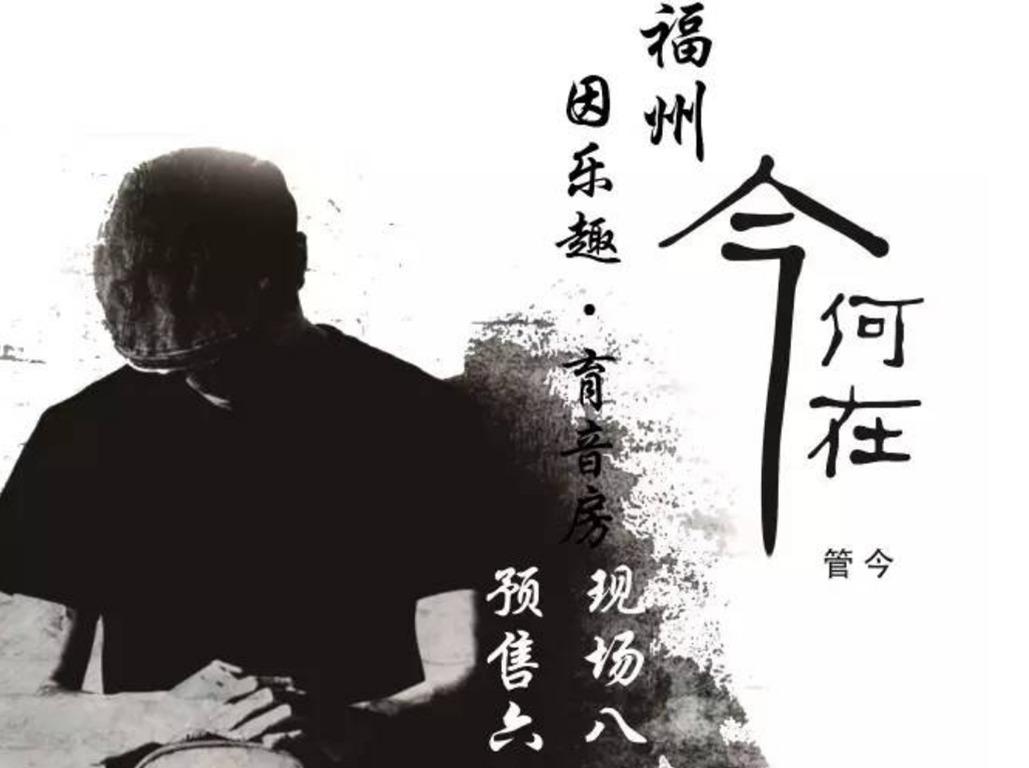 6月14日管今《今何在》巡演福州站!