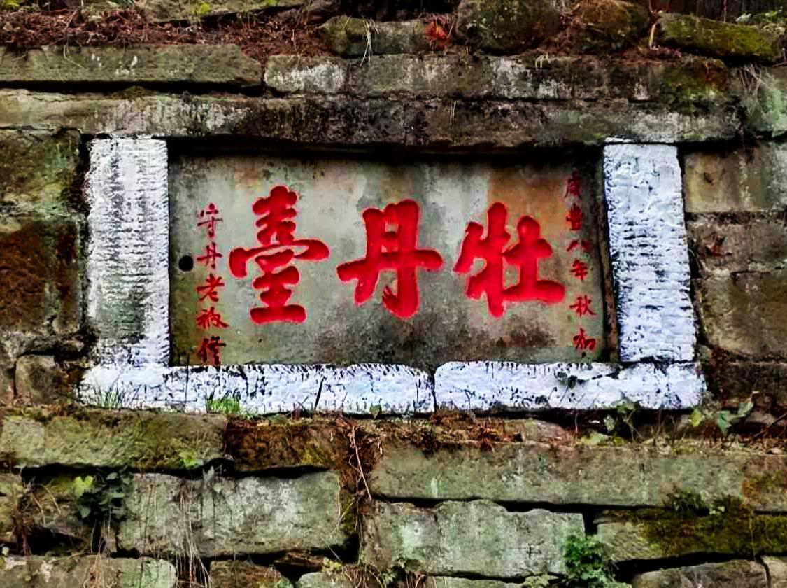 三昧水穿丹景山一日徒步行