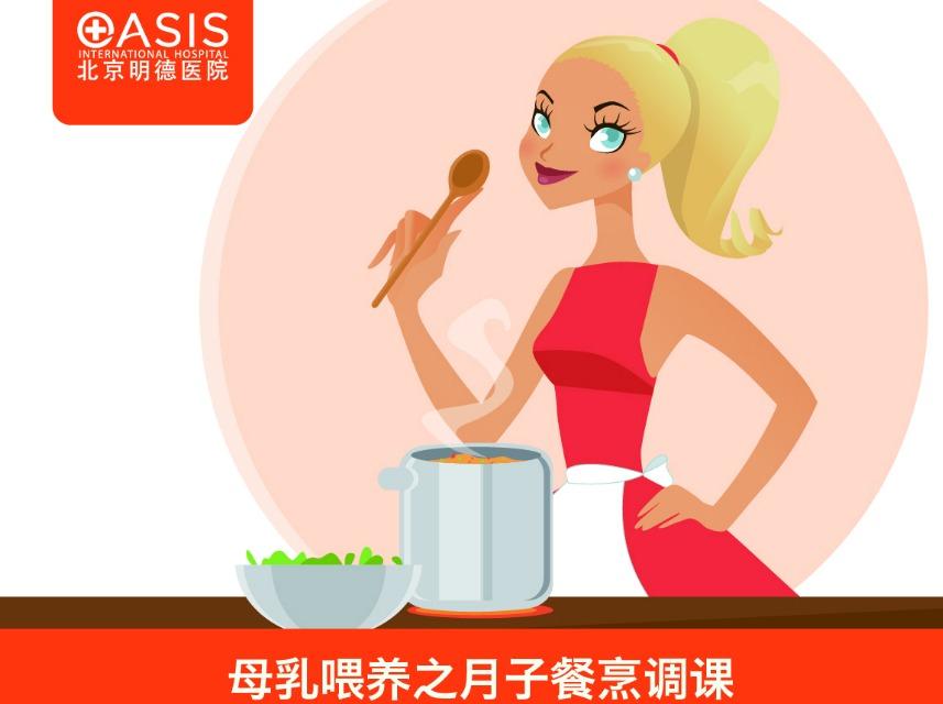 【明德孕妈课堂】母乳喂养之月子餐烹调课