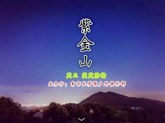 【长亭聚户外】徒步紫金山、游明孝陵