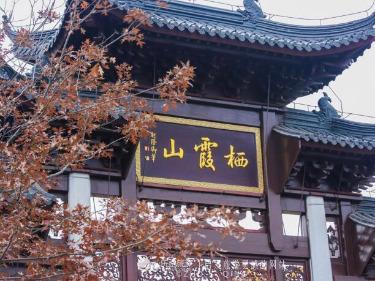 南京栖霞山赏枫叶11.23-24