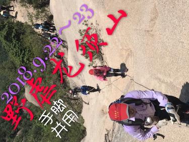 2018.9.22~23穿越宣城龙须山