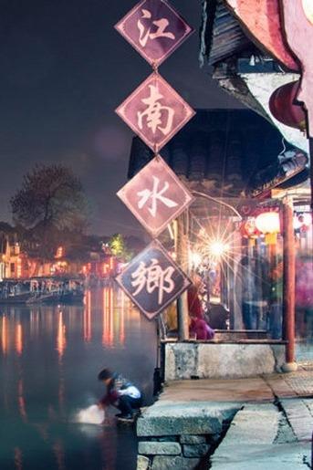 春节相约、杭州江南水乡、乌镇、西塘、魅力黄山观日出