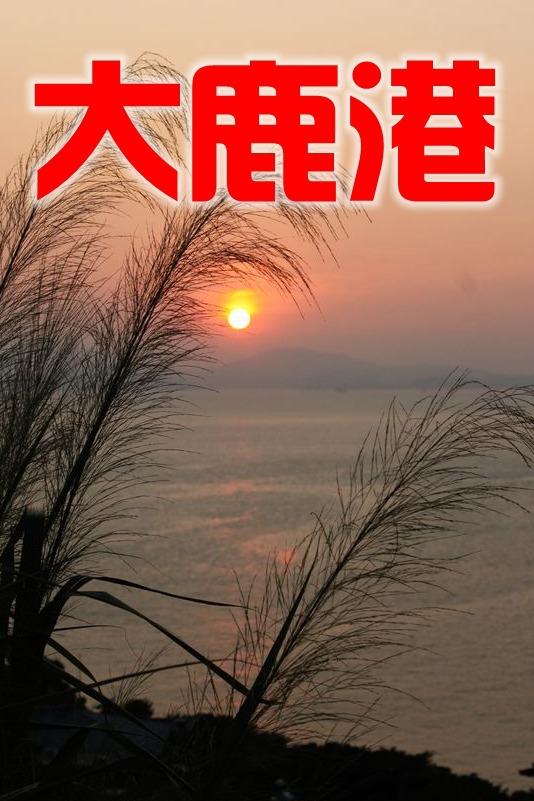 1月15日,大鹿港——柚柑湾穿越