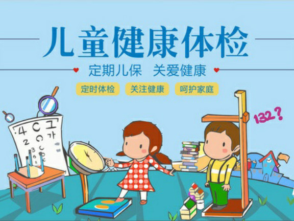 【限额免费招募】儿童全科体检