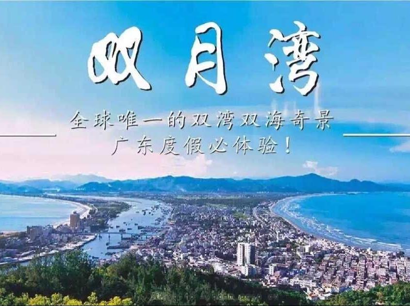 春节假期双月湾出海,篝火晚会,住酒店
