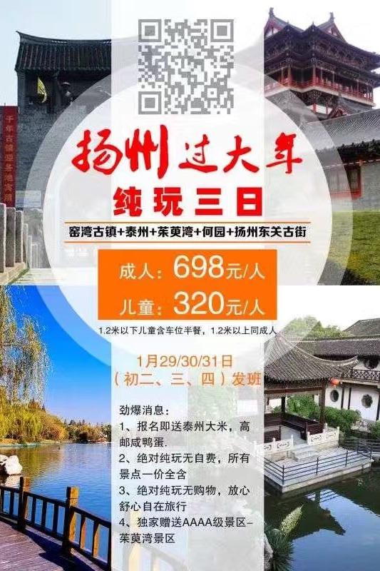 春节旅游:扬州过大年窑湾古镇+泰州+扬州纯玩三日游