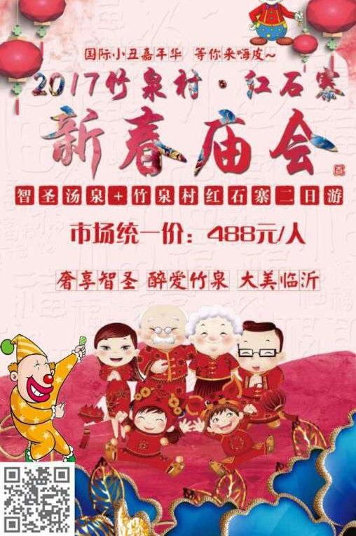 春节旅游:暖冬智圣+竹泉村红石寨二日游
