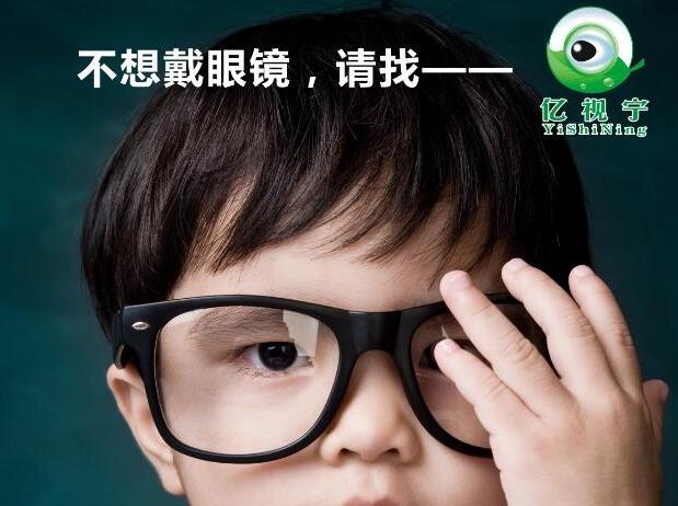 眼视力健康公益活动