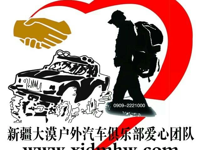 征集爱心车辆及志愿者精河灾区发放爱心物品