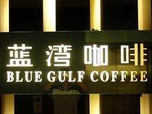 3月25日 周六 蓝湾咖啡相亲活动